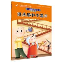 中国动画经典升级版:没头脑和不高兴