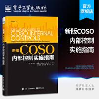 官方正版 COSO内部控制实施指南 企业内部控制框架执行教程 组成要素经营内部控制 三维立体框架整合 ISO内部控制风险
