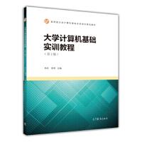 大学计算机基础实训教程(第2版)/教育部大学计算机课程改革项目规划教材 林旺,李潜 9787040410679 高等教