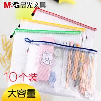网格袋A4拉链袋学生用塑料透明文件办公文具收纳袋