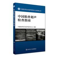 中国肌骨超声检查指南