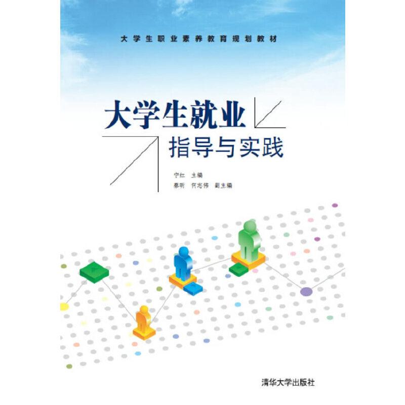 【二手95成新旧书】大学生就业指导与实践 9787302411826 清华大学出版社
