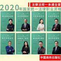 组合:2020年国家统一法律职业资格考试之法律法规一本通 8册装 中国商务出版社