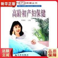 高龄初产妇保健 李增庆 9787508238760 金盾出版社 新华正版 全国70%城市次日达