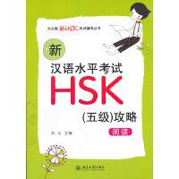 北大版新HSK应试辅导丛书—新汉语水平考试HSK(五级)攻略:阅读