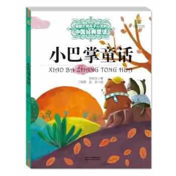 最能打动孩子心灵的中国经典童话  小巴掌童话(美绘版)短小精悍、富有诗意的经典童话;全彩大开本童话画本,超值奉送,贴心阅读。
