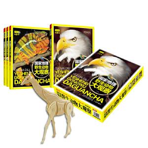 国家地理野生动物大观察 科普阅读 精装礼盒版 全四卷