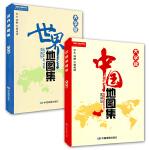 中国地图集+世界地图集(套装2册  新版 大字版)