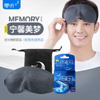 零听抗噪卫士防噪音睡眠耳塞隔音耳塞两对装和遮光3D眼罩三件套装