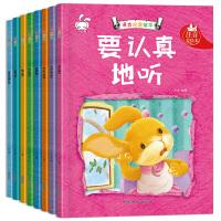 语言启蒙 超大开本8册我会表达自己儿童绘本3-6周岁宝宝学说话书生动的小故事带给宝宝表达和交流方面的启发做高情商的宝宝