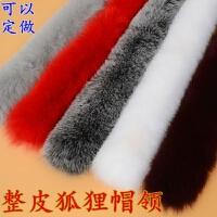 定做狐狸毛领子帽条毛条羽绒服帽领男女真毛袖口皮草围巾黑白整皮