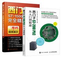 【全2册】正版书籍 西门子S7-1500 PLC完全精通教程+西门子S7 200PLC从入门到精通