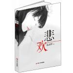 【正版全新直发】悲欢 黄剑华 9787220094613 四川人民出版社