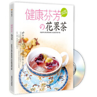 【新书店正版】健康芬芳花果茶阿朵著9787807058069成都时代出版社