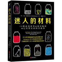 """迷人的材料:10种改变世界的神奇物质和它们背后的科学故事(荣获""""大众喜欢的50种图书"""")"""