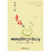 给我一杯幸福感:淡定的人生幸福 水水著 9787513625753 中国经济出版社
