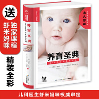 养育圣典 9787556059102 (法)马塞尔・鲁福(Marcel Rufo) 长江少年儿童