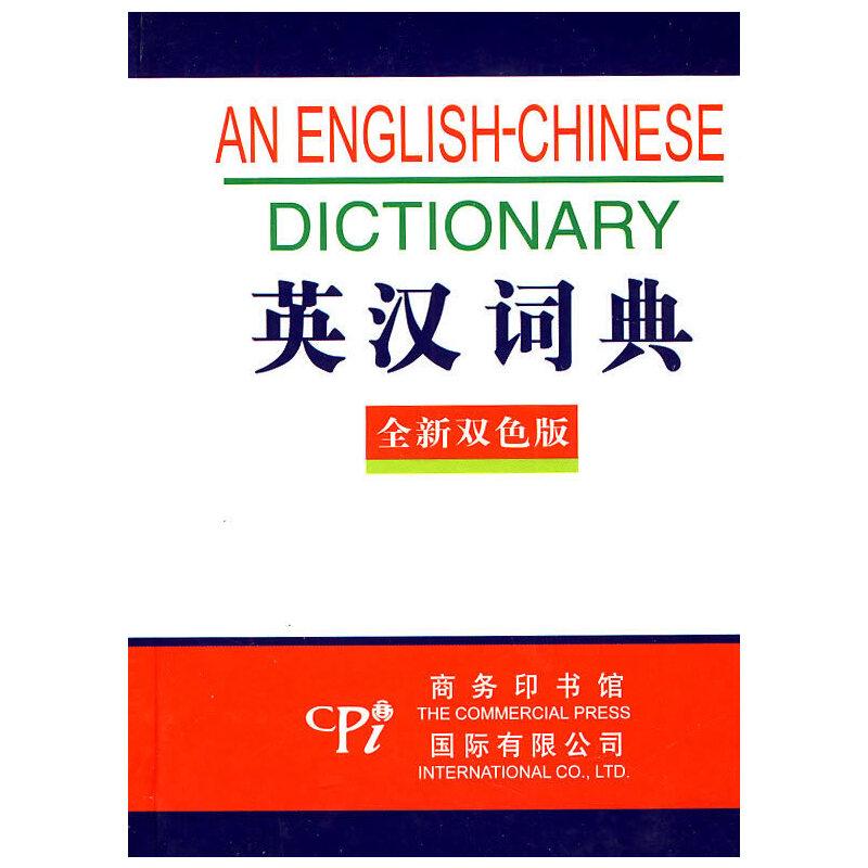 全新版-英汉词典(双色版)