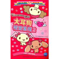 Hello Kitty家族游戏乐园:大耳狗视觉发现(二)