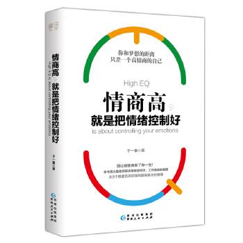 情商高,就是把情绪控制好(pdf+txt+epub+azw3+mobi电子书在线阅读下载)