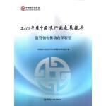 中国银行业发展报告2018