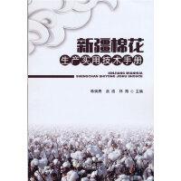 新疆棉花生产实用技术手册