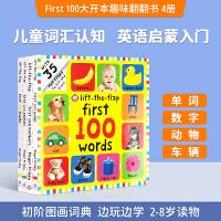 First 100 Words/Numbers/Animals/Trucks 4册大开本 纸板翻翻书
