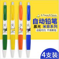 正品晨光0.9mm自动铅笔MF-3002活动铅笔自动笔芯铅芯可爱卡通米菲0.5/0.7mm4支