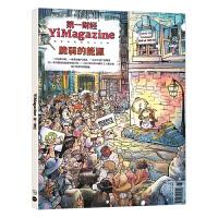 YiMagazine第一财经杂志2021年1月刊第1期总第560期 奔跑吧电动车属于宁德的时代 隐适美的中国路线图 商业