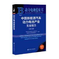 【正版直发】动力电池蓝皮书:中国新能源汽车动力电池产业发展报告(2018) 大连松下汽车能源有限公司;中国汽车技术研究