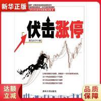 伏击涨停 黑马王子 清华大学出版社 9787302356059 新华正版 全国85%城市次日达