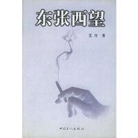 【二手旧书9成新】东张西望艾丹9787500821847工人出版社