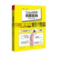 Casa妈咪创意收纳[韩]沈贤珠著王福娇译广西科学技术出版社9787555104438【正版图书,达额立减】