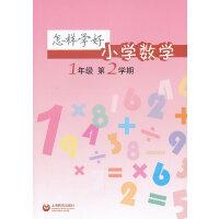 (一/二)怎样学好小学数学一年级第二学期