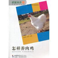 怎样养肉鸡/养殖高手丛书/农家丛书