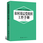 农村基层党组织工作手册 2018版