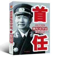 共和国首任海军司令员萧劲光战传 罗元生 9787548301660 长城出版社[爱知图书专营店]