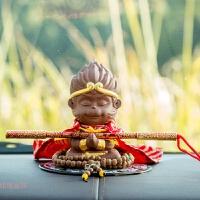 齐天大圣孙悟空猴子创意汽车摆件可爱饰品猴子车载摆件车内装饰品生活日用居家创意