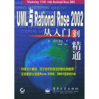 【新书店正品包邮】UML与Rational Rose 2002从入门到精通 (美)伯格斯,(美)伯格斯,邱仲潘 电子工