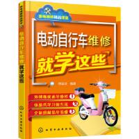 【新书店正版】电动自行车维修就学这些郑全法化学工业出版社9787122260574