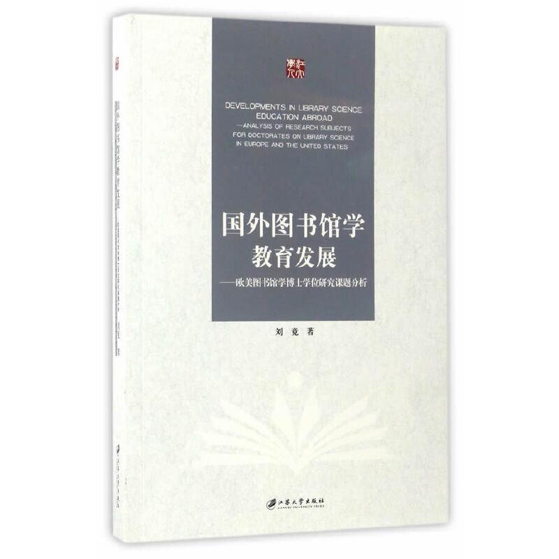 国外图书馆学教育发展