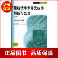 腹腔镜手术并发症的预防与处理 【正版书籍】