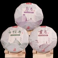 3片套装一起拍【顺茗道老白茶】福鼎白茶众乐系列白牡丹、贡眉、寿眉  300克/片 d1