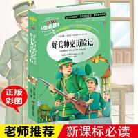 好兵帅克历险记 人生必读书 世界经典名著 小学生课外阅读书籍 青少年版3-4-5-6年级8-9-10-12岁 彩图彩绘