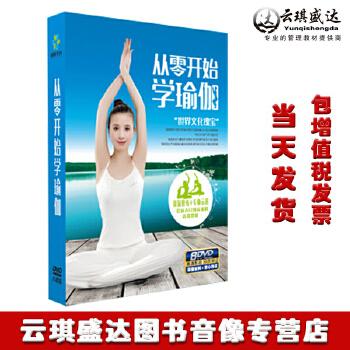 瑜伽DVD碟片正版从零开始学瑜伽初级入门教学视频教健身操光盘