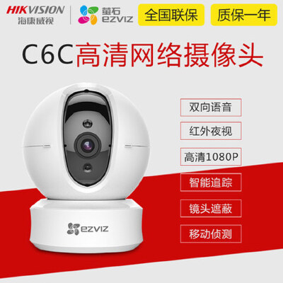 包邮 海康威视 萤石 C6C 家用 高清 监控器 无线 wifi 旋转摄像头 1080P 摄像 720P 红外夜视 智能手机远程跟踪 360度旋转 手机远程监控 红外夜视