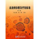【正版当天发】血液病诊断及疗效标准(第三版) 张之南,沈悌 9787030197801 科学出版社