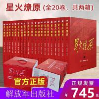 星火燎原全集(1-20册平装)20卷红色经典新时代长征党史军史书籍 中国人民解放军出版社