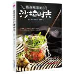 梅森瓶里的沙拉时光 红性兰,译 赵美玲 海南出版社 9787544366502