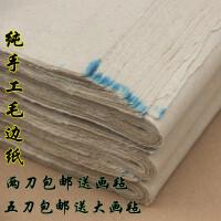 纯竹浆无格加厚书法练习专用练字四尺蝉翼超薄半生半熟手工毛边纸